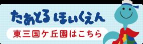堺市北区東三国ヶ丘町の少人数制保育園、たあとるほいくえん 東三国ケ丘園のホームページはこちら