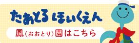 堺市西区の保育園、たあとるほいくえん 鳳園のホームページはこちら