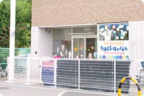 百舌鳥八幡駅前の少人数制保育園 幼稚園「たあとるほいくえん