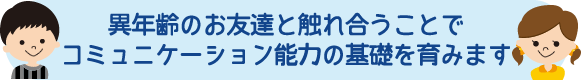 大阪府堺市堺区向陵東町にある百舌鳥八幡駅徒歩1分の保育園 たあとるほいくえん百舌鳥八幡園は異年齢のお友達と触れ合うことでコミュニケーション能力の基礎を育みます